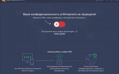 Avast SecureLine VPN + файл лицензии до 2021
