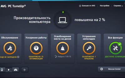 AVG PC TuneUp 19.1 2020 + лицензионный ключ активации