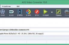 AVS Video Converter 12.0.2.652 на русском активированный