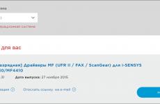 Драйвер для МФУ Canon i-SENSYS MF4410