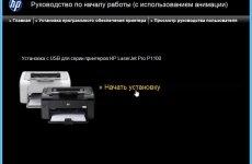 Драйвер HP LaserJet P1102w на Windows 7