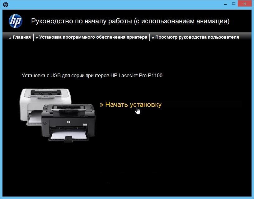 Драйвер HP LaserJet P1102w