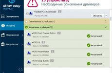 Driver Easy Pro 5.6.13.33482 + лицензионный ключ