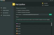 DriverHub 1.1.2.1563 последняя официальная версия
