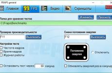 Fraps 3.5.99 Rus полная версия