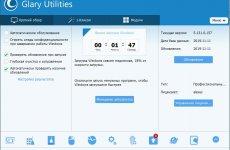 Glary Utilities Pro 5 + лицензионный ключ 2020