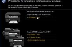 HP LaserJet M1132 драйвер