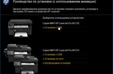 HP LaserJet M1132 (MFP) драйвер Windows 10 x64