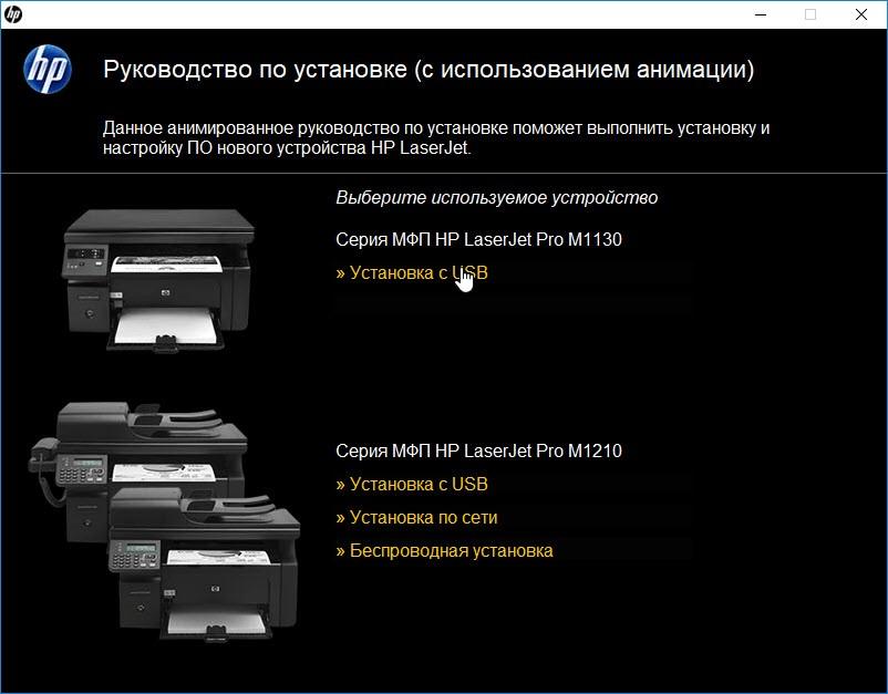 HP LaserJet M1132