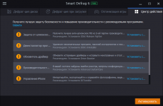 IObit Smart Defrag Pro 6.4.0.256 + ключ активации