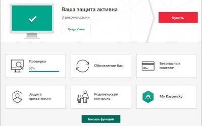 Kaspersky 2020 пробная версия на 180 дней