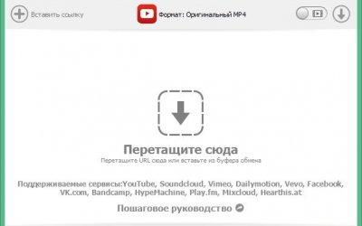MediaHuman YouTube Downloader 3.9.9.28 + код активации