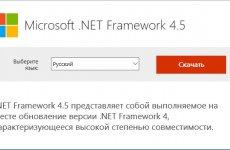 Microsoft .NET Framework 4.5.2 Full для Windows 10