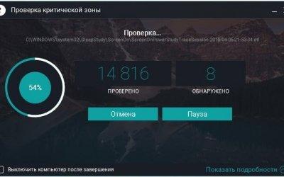 Panda Dome 18.06.01 антивирус + код активации 2020
