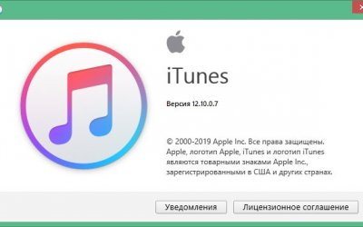 iTunes 12.10.1.4 для Windows 64 Bit
