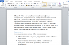 Microsoft Office 2010 + ключик активации