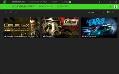 Razer Cortex Game Booster 9.5.25 Build 1033 на русском для Windows 10