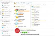 Reg Organizer 8.30 + ключ лицензии