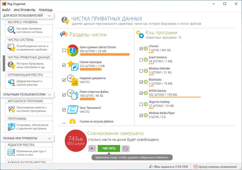Reg Organizer для Windows 7