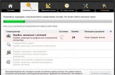 RegClean Pro 8.3.81.1137 полная версия c ключом