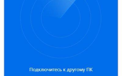 SHAREit 5.0 для компьютера на русском