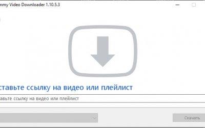 Ummy Video Downloader 1.10.6.1 + лицензионный ключ