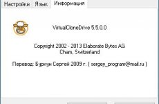 Virtual CloneDrive 5.5.0.0 на русском