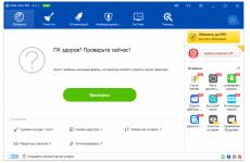 Wise Care 365 Pro 5.4.4 Build 540 + лицензионный ключ и код активации 2020
