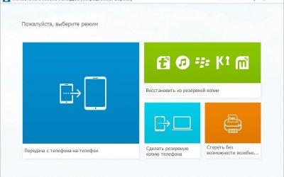 Wondershare MobileTrans 8.1.0.640 на русском + кряк