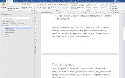 Word 2019 + лицензионный ключ бесплатно для Windows 10