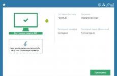 Zemana AntiMalware Premium + ключик активации 2020