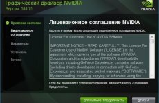 NVIDIA 3D Vision драйвер