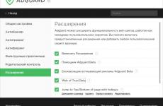 Adguard Pro 7.2.2 + лицензионный ключ 2020