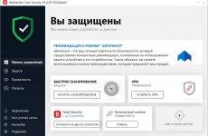 Bitdefender Total Security 2020 + код активации на 365 дней