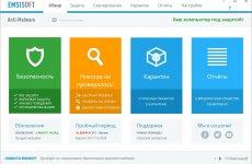 Emsisoft Anti-Malware + код активации 2020