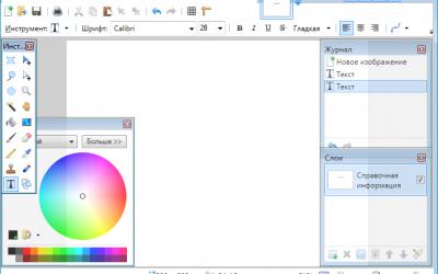Paint.NET 4.2.7 на русском