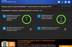 SpeedUpMyPC русская активированная версия